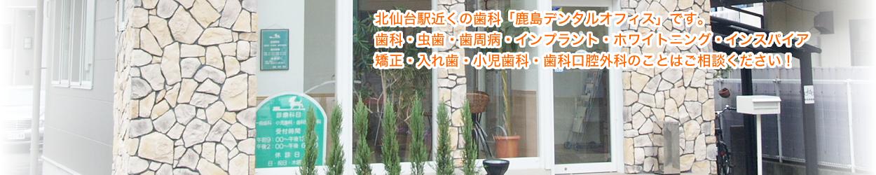 北仙台駅近くの歯科医院/鹿島デンタルオフィス